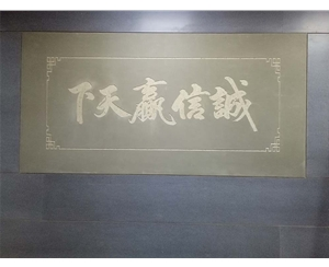 木丝板雕刻